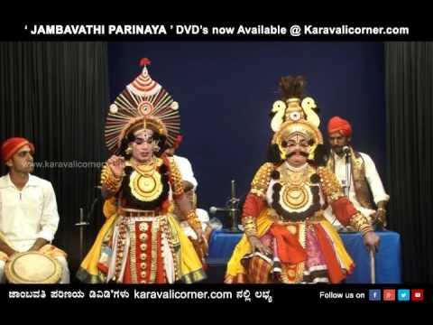 Jambavathi Parinaya_Kannada Yakshagana_DVD promo  I  Karavali Corner