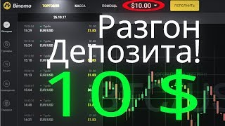 Разгон депозита С 10$ и Объемы Volumes-Analysis.