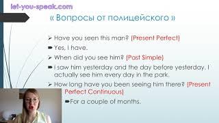 Времена Past Simple, Present Perfect и Present Perfect Continuous