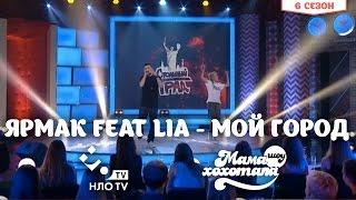 Ярмак feat Lia - Мой город | Мамахохотала | НЛО TV