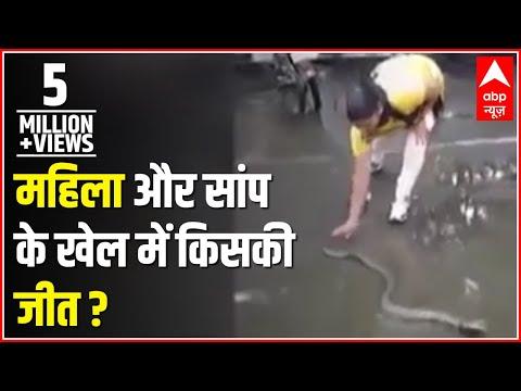 Viral Video: Watch
