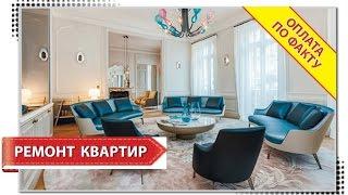 Капитальный ремонт квартир в Москве(, 2015-05-06T10:09:36.000Z)