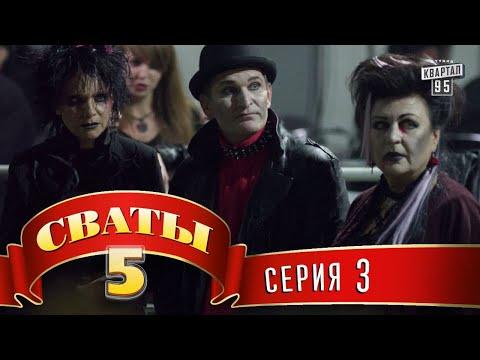 Сваты 5 (5-й сезон, 3-я серия)