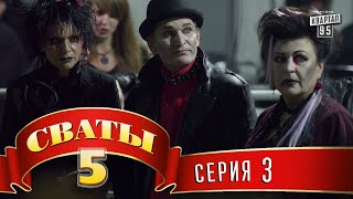 Video Сваты 5 (5-й сезон, 3-я серия) download MP3, 3GP, MP4, WEBM, AVI, FLV Agustus 2018