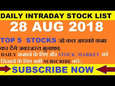 Daily Intraday Trading Stock List 28 AUGUST 2018 || INTRADAY TRADING || STOCKMARKETHACKS ||