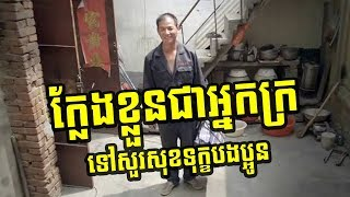 Khmer news - សេដ្ឋីក្លែងខ្លួនជាអ្នកក្រ ទៅសួរសុខទុក្ខបងប្អូននៅស្រុកកំណើត តែពួកគាត់បែរជាធ្វើបែបនេះ