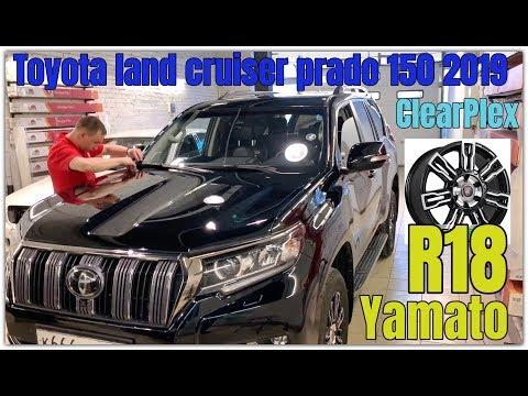ClearPlex Бронирование лобового стекла Toyota Land Cruiser Prado 150 2019 - Литые диски Yamato УФА