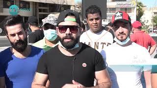 'راح نموت من الجوع'.. تظاهرة لأصحاب النوادي الليلية في بغداد