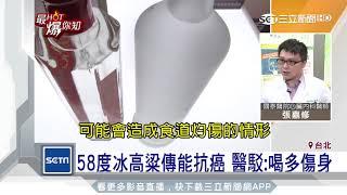 58度冰高粱傳能抗癌 醫駁:喝多傷身|三立新聞台