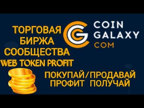 Coin Galaxy биржа монеты WEC. Регистрация, пополнение. Coin-galaxy.com ACC Web Token Ptofit