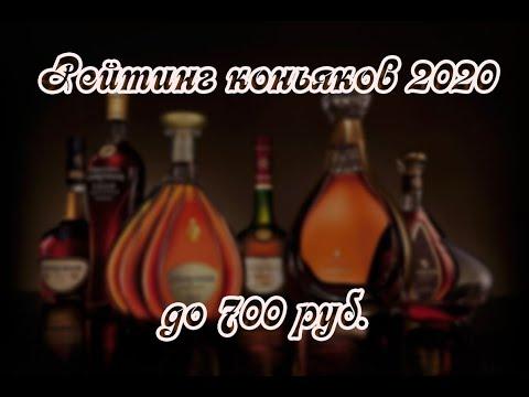 Рейтинг коньяков 2020 (До 700 руб.) (18+)