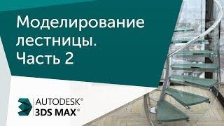[Урок 3ds Max] Моделирование лестницы. Часть 2.