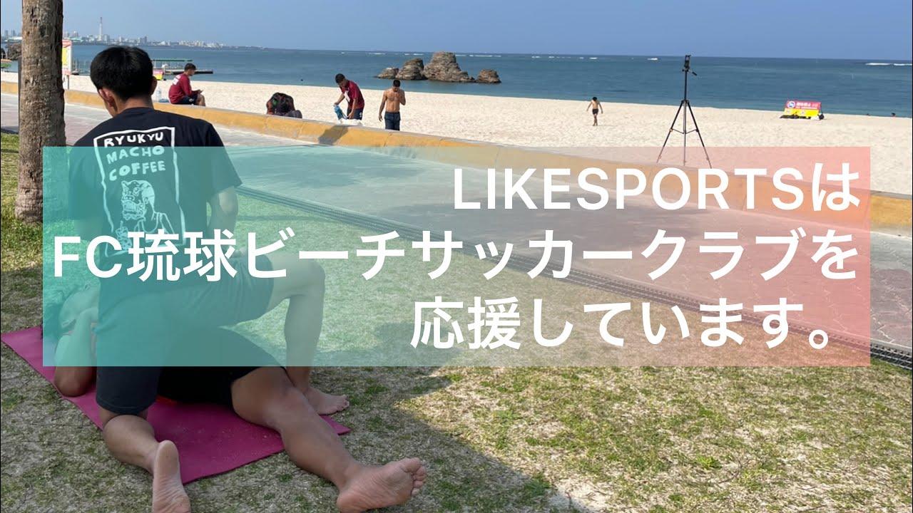 FC琉球ビーチサッカークラブを応援しています‼