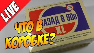 ТОМУ В 90-ті! / РОЗПАКУВАННЯ