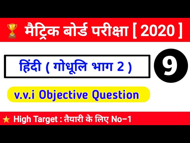 Matric 2020 ka Question | 10th board ka Question | vvi Question class 10th |Hindi हिन्दी PART- 9
