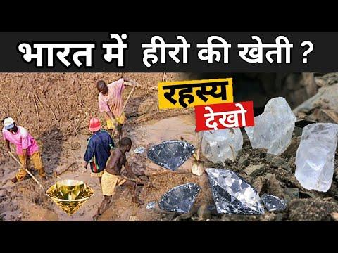 भारत में हीरा की खान ? | Where Are Diamonds Found In India | Diamond Mining In India