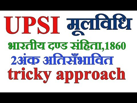 upsi( mool vidhi)ipc1860 in hindi tricky approach