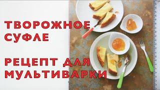 ТВОРОЖНОЕ СУФЛЕ В МУЛЬТИВАРКЕ Книга рецептов BOSCH