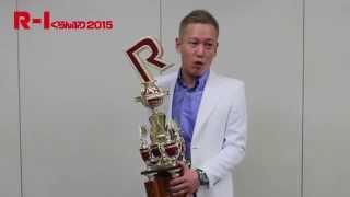 """R-1グランプリ2015優勝の""""じゅんいちダビッドソン""""からのコメント。 気..."""