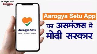 Coronavirus Update: Modi सरकार को नहीं पता किसने बनाया Aarogya Setu App