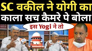 UP Election | Supreme Court |  Opinion Poll | Akhilesh Yadav |CM Yogi | Supreme Court | Bhanu Pratap