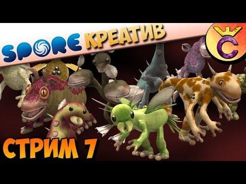 КРЕАТИВИМ В SPORE - СТРИМ 7 thumbnail