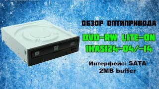 оптический привод LiteOn iHAS122