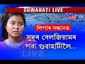 Girl travels from Belgium to Guwahati in search of lost roots, seeks News Live help