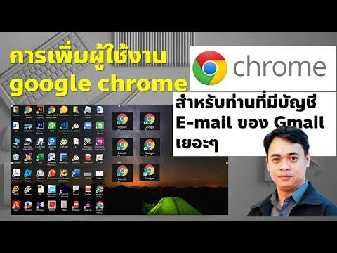 เพิ่มบัญชีผู้ใช้ของ Google Chrome