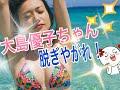 大島優子「脱ぎやがれ」メイキング2