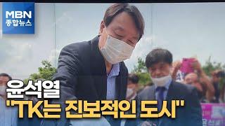 """윤석열 """"TK는 진보적인 도시""""…최재…"""