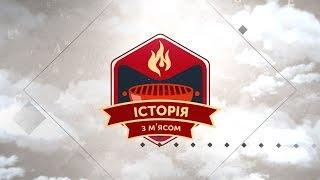 ІСТОРІЯ З М'ЯСОМ #7   Українcький Донбас: 300 років самотності