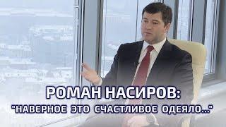 """Роман Насиров: """"Наверное это счастливое одеяло..."""""""
