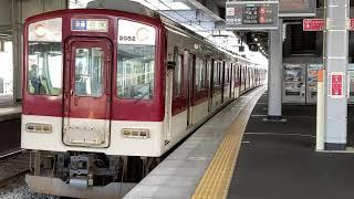 近鉄2050系RC51編成(普通白塚行き)  桑名駅発車‼️