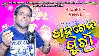 Sambalpuri Songs GAHARENA GURI ( Singer Sarbeshwar Bhoi ) 4K 2019    Suvrasai Music