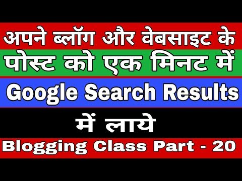 How to Blogger Post not showing up google search engine Hindi/Urdu Tutorials Part - 20  2018  - 동영상