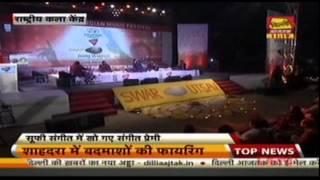 Delhi Aaj Tak - 16th Nov. 2014 at 11.20am