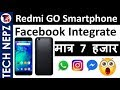 Redmi Go Price in Nepal -Xiaomi Redmi Go Launch Date Confirm - First Look & Specifications