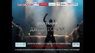 Искушение представит программу «Дышу тобой» 22 августа в Минске
