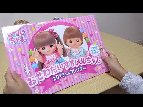 メルちゃん カレンダー2019 Girls Cute Doll Mell Year 2018 Calendar
