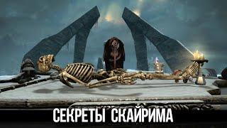 Skyrim Интересные и Жуткие Моменты Игры