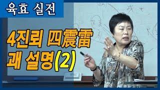 육효 실전 : 4진뢰(四震雷)괘 설명(2) - 안덕심 선생님 [대통인.com]