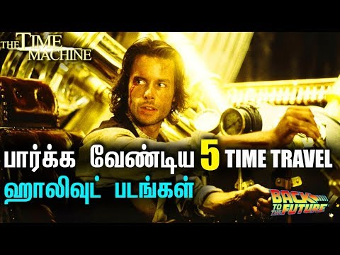 Top 5 Time Travel Based Hollywood Films You Should Need To Watch In Your Life (தமிழ்)