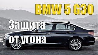 Автомобиль BMW G30. Блокировка системы KEYLESS