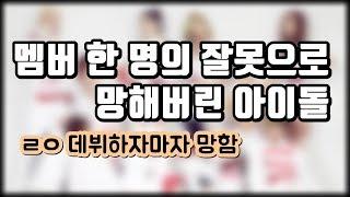 역대급 민폐 멤버 한 명 때문에 망해버린 아이돌에 대해 알아보자.