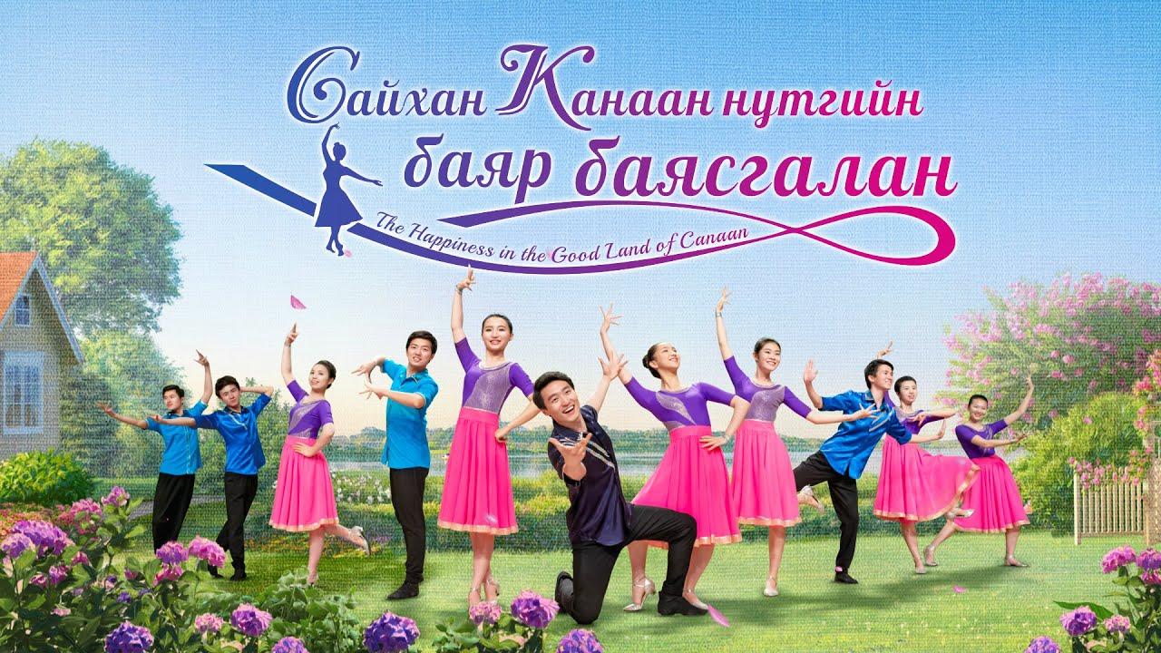 """Христийн чуулганы дуу бүжиг """"Сайхан Канаан нутаг дахь баяр баясгалан"""""""