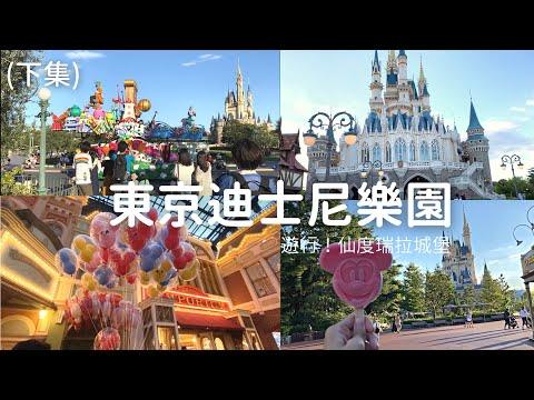 【日本旅遊 】千葉|東京迪士尼樂園、貼「生日貼紙」一堆人跟你說生日快樂!日間遊行、城堡|旅行|東京、關東自由行必去、景點推薦|vlog