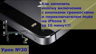 замена кнопки включения на iphone 5 инструкция - www.first-remont.ru