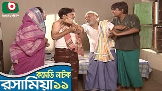 Bangla Funny Natok   Rosha Mia   EP 11   ATM Shamsujjaman, Chanchal Chowdhury, Saju Khadem
