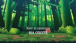 """Мюзикл """"Кот в сапогах"""". 04 На охоте."""